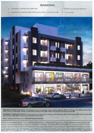 Elevation of real estate project Siddhivinayak Sopan located at Bhayli, Vadodara, Gujarat